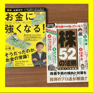 【金融業界を知り尽くした著者が教える!】お金に強くなる株52の法則(ビジネス/経済)