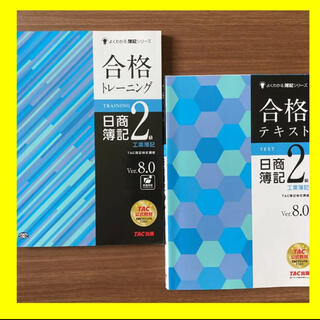 【未使用】工業簿記2級テキスト&問題集セット(資格/検定)