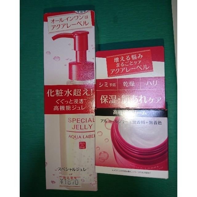 AQUALABEL(アクアレーベル)のアクアレーベルスペシャル高機能ジュレ、高機能バランスケアクリーム コスメ/美容のスキンケア/基礎化粧品(オールインワン化粧品)の商品写真