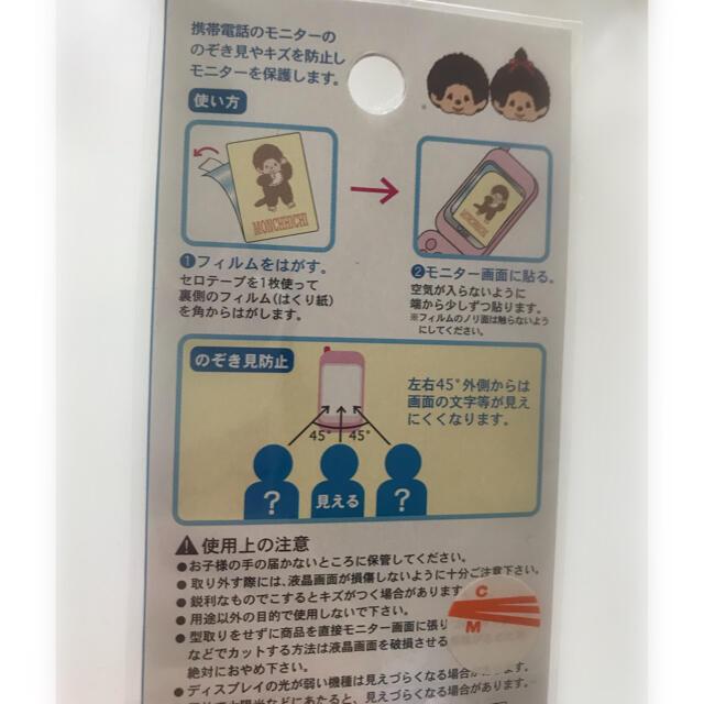 モンチッチ♡ガラケーフィルム エンタメ/ホビーのおもちゃ/ぬいぐるみ(キャラクターグッズ)の商品写真