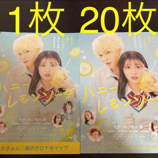 ハニーレモンソーダ 映画 フライヤー チラシ ラウール 吉川愛 ロケ地マップ(印刷物)