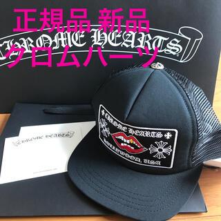 クロムハーツ(Chrome Hearts)の正規品 新品 クロムハーツ トラッカー 帽子(キャップ)