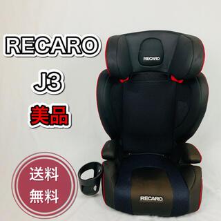 レカロ(RECARO)のRecaro レカロ J3 シートベルト 3才 ジュニアシート(自動車用チャイルドシート本体)