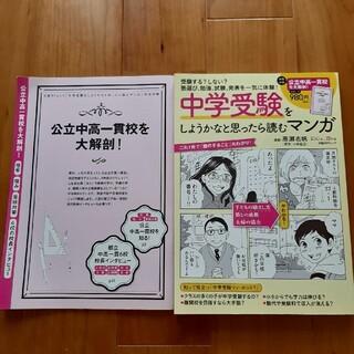 ニッケイビーピー(日経BP)の中学受験をしようかなと思ったら読むマンガ(語学/参考書)