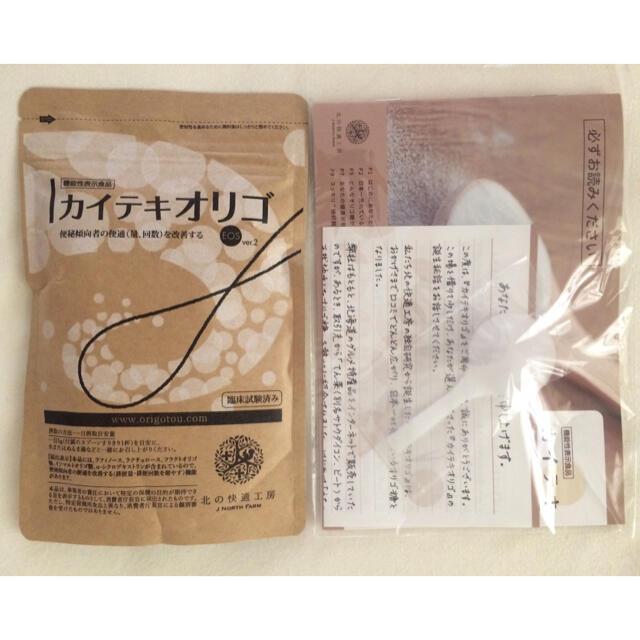 北の達人 株主優待 カイテキオリゴ  150g 食品/飲料/酒の健康食品(その他)の商品写真