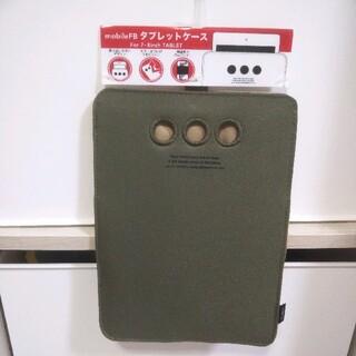【未使用】キュービックス タブレットケース