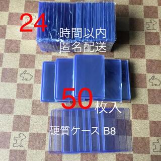 硬質 カードケース B8 b8 硬い ハードケース 硬質ケース トレカ 50枚