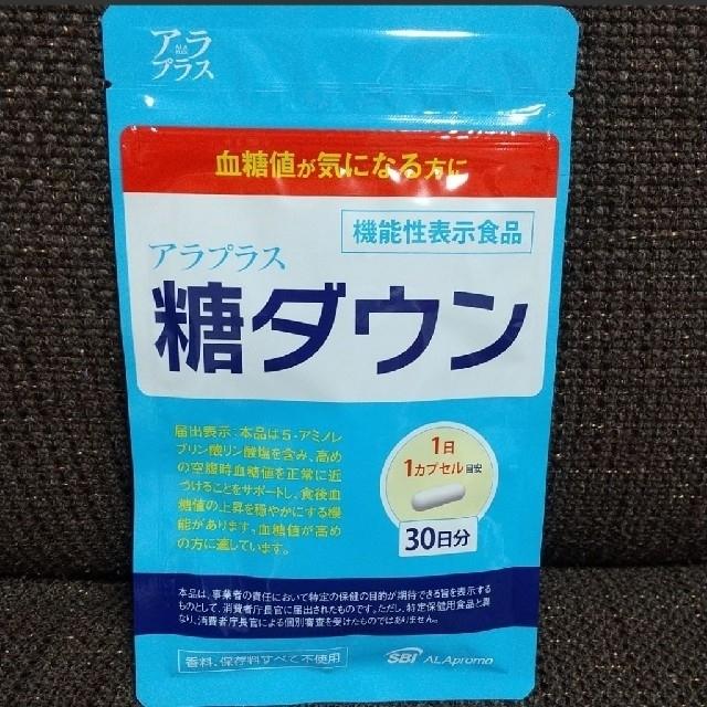 SBIアラプロモアラプラス糖ダウン30日分30カプセル 食品/飲料/酒の健康食品(その他)の商品写真