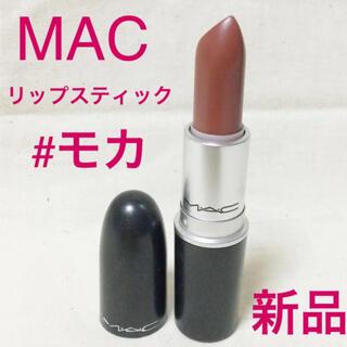 MAC - ◆新品◆ マック MAC リップスティック #モカ mocha