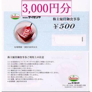 【3000円分】 サイゼリヤ 株主優待券(レストラン/食事券)
