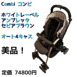 combi - 【美品】combi ホワイトレーベル アンブレッタ セピアブラウン