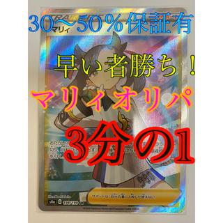 ポケモン(ポケモン)のマリィ SR ポケモンカード ポケカ オリパ 第三弾!❶(Box/デッキ/パック)