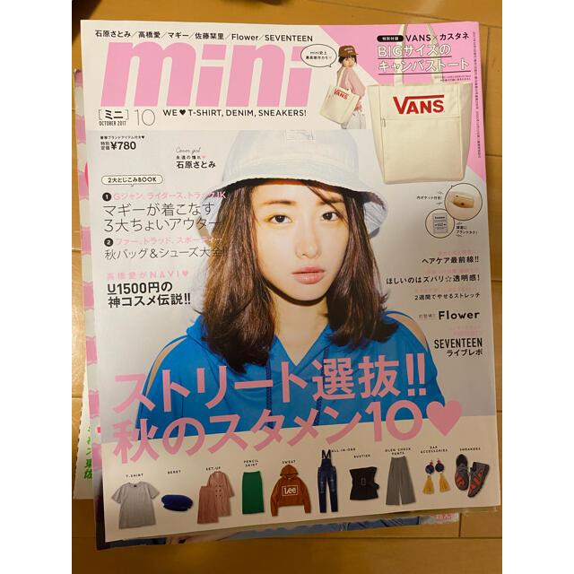 SEVENTEEN(セブンティーン)の雑誌 エンタメ/ホビーの雑誌(ファッション)の商品写真