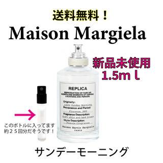 Maison Martin Margiela - マルジェラ 香水 サンデーモーニング1.5ml