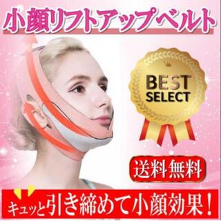 145橙 小顔ベルト 小顔矯正ベルト 顔痩せ 小顔バンド 小顔マスク おすすめ(エクササイズ用品)