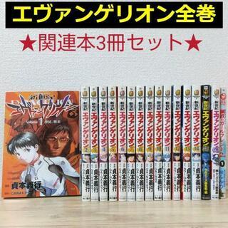 新世紀エヴァンゲリオン 全巻+関連本3冊! 漫画セット 計17冊