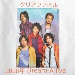 アラシ(嵐)の嵐 クリアファイルARASHI Marks 2008 Dream-A-live (アイドルグッズ)