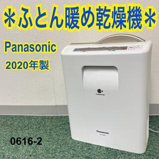 送料込み*パナソニック ふとん暖め乾燥機 2020年製*0616-2