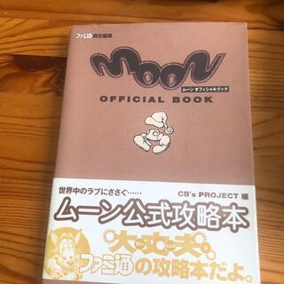 ム-ンオフィシャルブック