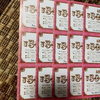 ラウンドワン 株主優待券  5セット 12500円分(ボウリング場)