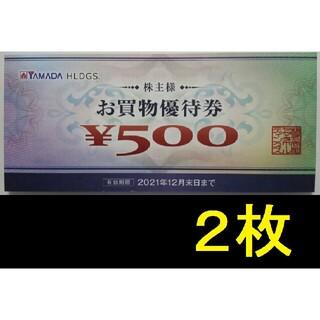 ヤマダHD 株主優待券 1000円分 2021年12月期限(ショッピング)