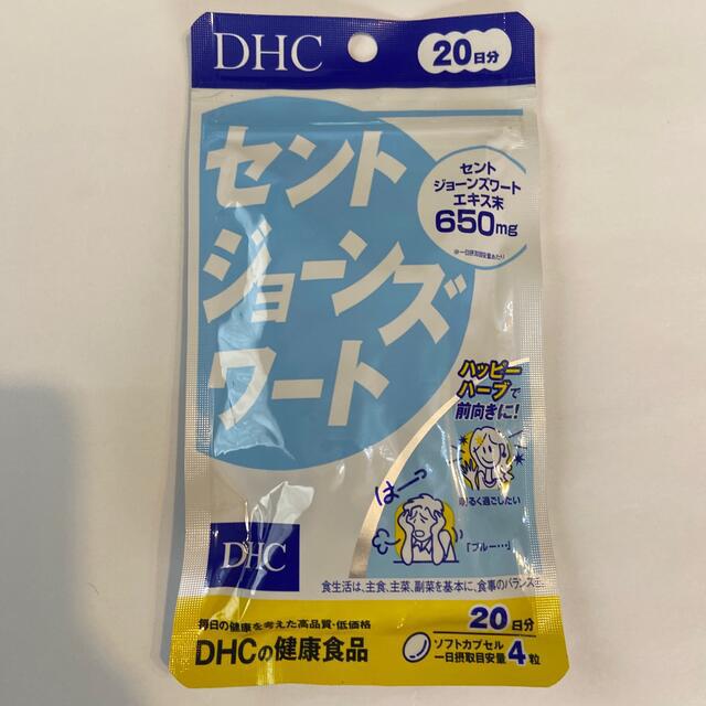 DHC(ディーエイチシー)のDHC セントジョーンズワート 20日分  食品/飲料/酒の健康食品(その他)の商品写真