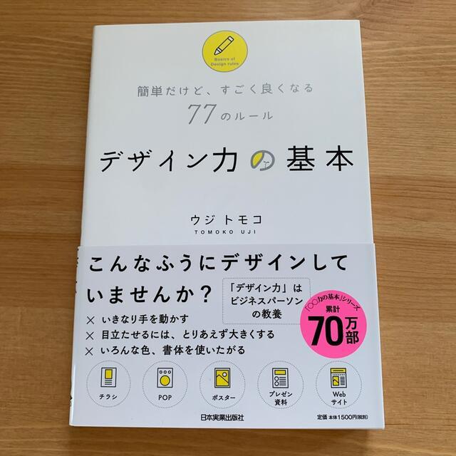 デザイン力の基本 簡単だけど、すごく良くなる77のルール エンタメ/ホビーの本(ビジネス/経済)の商品写真