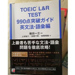 TOEIC(R) L&R TEST990点突破ガイド 英文法・語彙編