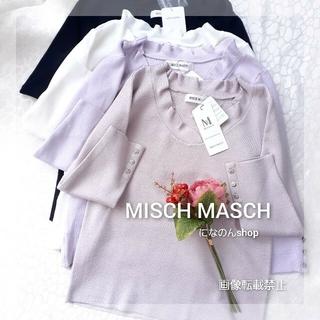 PROPORTION BODY DRESSING - 新品 ミッシュマッシュ今期 ミラノリブVネックフリルニット(スモーキーピンク)