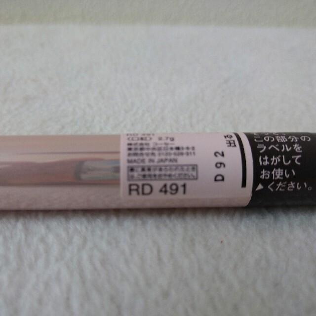 ESPRIQUE(エスプリーク)のエスプリーク ジューシークッションルージュ RD491 コスメ/美容のベースメイク/化粧品(リップグロス)の商品写真