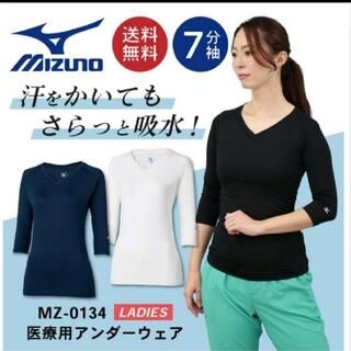 ミズノ(MIZUNO)のMIZUNOレディース吸汗インナー(ウェア)