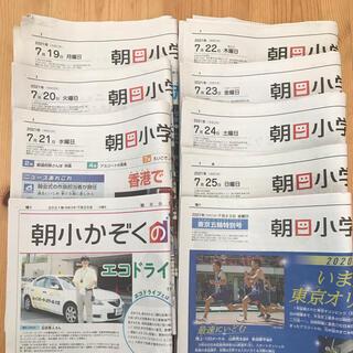 アサヒシンブンシュッパン(朝日新聞出版)の朝日小学生新聞7/19(月)〜7/25(日)7日分(印刷物)