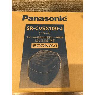 Panasonic - 【新品 開封品】SR-CVSX100-J
