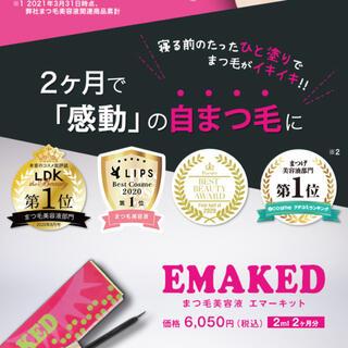 水橋保寿堂製薬 - エマーキット