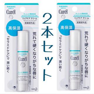 Curel - キュレル リップケアクリーム 2本