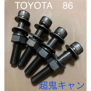 トヨタ(トヨタ)の86 TOYOTA キャンバーボルト ローダウン 車高調 ワイトレ 超鬼キャン(汎用パーツ)