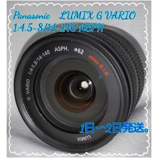 Panasonic - パナソニック LUMIX G VARIO 1:4.5-8/14-140 ASPH