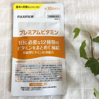 富士フイルム - 富士フイルム プレミアムビタミン 60粒