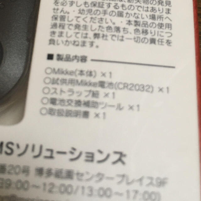 LEP LUSS(レプラス)のLEPLUS Mikke 紛失防止タグ 未使用 ルプラス 電池交換可能 忘れ物 スマホ/家電/カメラのスマホアクセサリー(その他)の商品写真