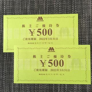 モスバーガー(モスバーガー)のモスバーガー 株主優待券 500円×2枚 1,000円分①(フード/ドリンク券)
