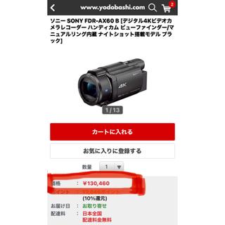SONY - SONY FDR-AX55 4Kビデオカメラ