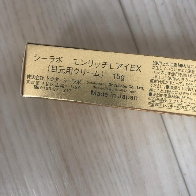Dr.Ci Labo(ドクターシーラボ)のDr.シーラボ アイクリーム コスメ/美容のスキンケア/基礎化粧品(美容液)の商品写真