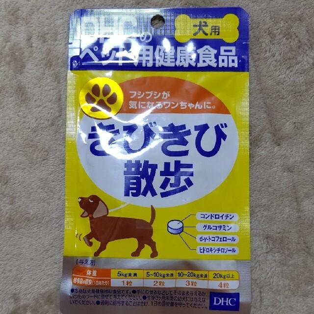 DHC(ディーエイチシー)のDHC 犬用 きびきび散歩 60粒 その他のペット用品(犬)の商品写真