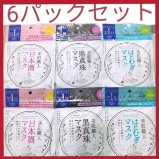 KOSE - 匿名発送 新品 KOSE シートマスク 美肌職人 3種×2セット(6パック)