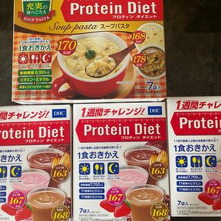 ディーエイチシー(DHC)のDHC プロテインダイエット セット(ダイエット食品)