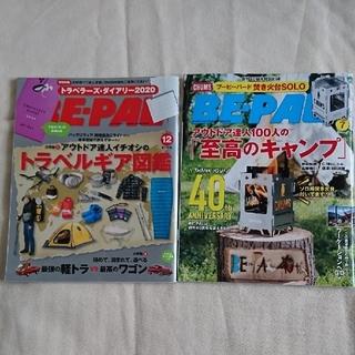 ショウガクカン(小学館)のBE-PAL (ビーパル) 2冊セット キャンプ(その他)