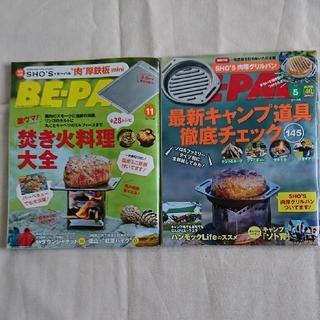 ショウガクカン(小学館)のBE-PAL (ビーパル)  2冊セット キャンプ(ニュース/総合)