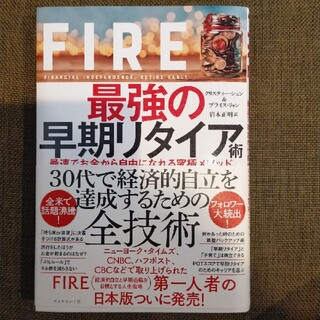 FIRE 最強の早期リタイア