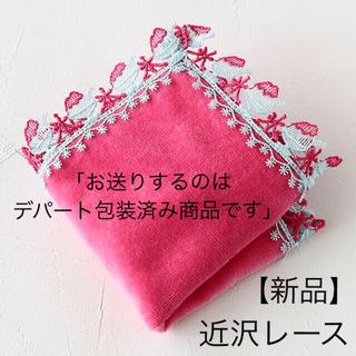 【新品】近沢レース タオルハンカチ かき氷 ピンク デパート包装済み