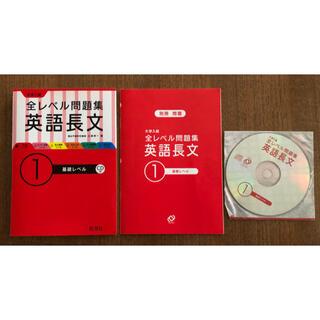 旺文社 - 大学入試全レベル問題集英語長文 1